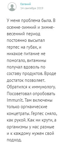 Отзыв Immunity